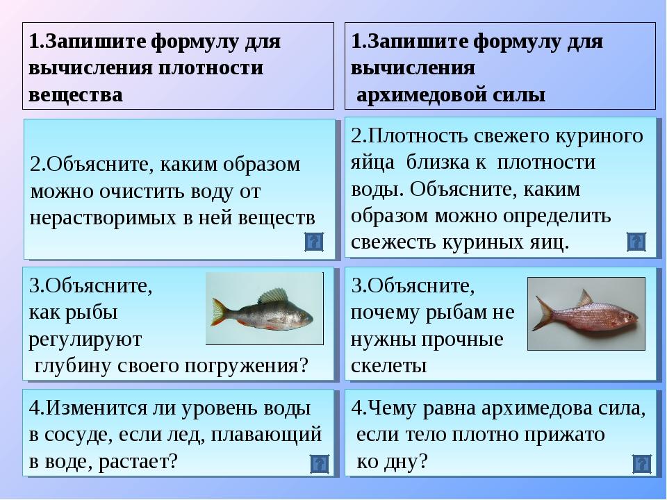1.Запишите формулу для вычисления плотности вещества 3.Объясните, как рыбы ре...