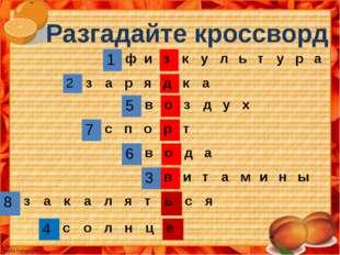 Разгадайте кроссворд 8 1 2 5 7 6 3 4 1 ф и з к у л ь т у р а 2 з а р я д к а