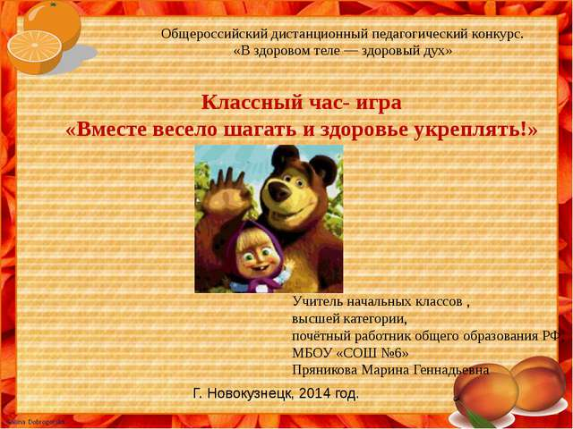 Общероссийский дистанционный педагогический конкурс. «В здоровом теле — здоро...