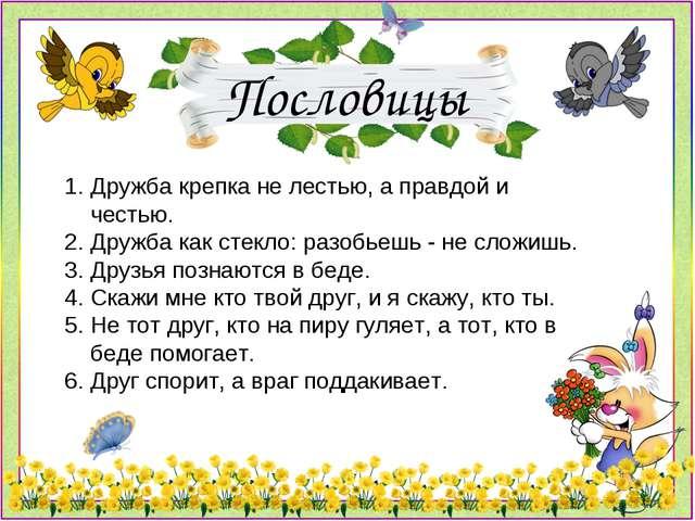 Пословицы Дружба крепка не лестью, а правдой и честью. Дружба как стекло: раз...