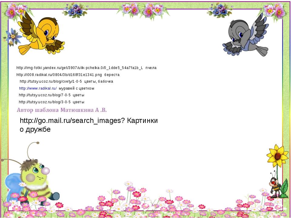http://www.radikal.ru/ муравей с цветком http://img-fotki.yandex.ru/get/3907/...