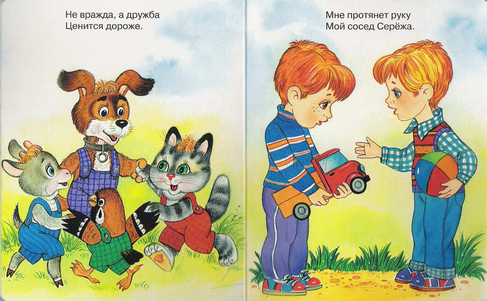 Рисунок и рассказ про дружбу