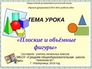 ТЕМА УРОКА «Плоские и объёмные фигуры» МБОУ «Средняя общеобразовательная школ