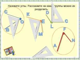 Назовите углы. Расскажите на какие группы можно их разделить. * http://aida.u
