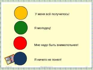 * http://aida.ucoz.ru * У меня всё получилось! Я молодец! Мне надо быть внима
