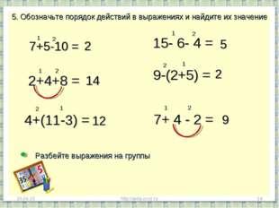 * http://aida.ucoz.ru * 5. Обозначьте порядок действий в выражениях и найдите