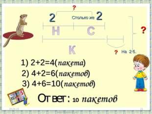* http://aida.ucoz.ru * 2 Столько же 2 ? На 2 б. ? 1) 2+2=4(пакета) 2) 4+2=6(