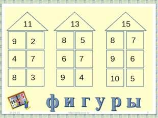 * * http://aida.ucoz.ru 9 2 11 4 7 8 3 13 15 8 5 8 7 6 7 9 4 9 6 10 5 http://
