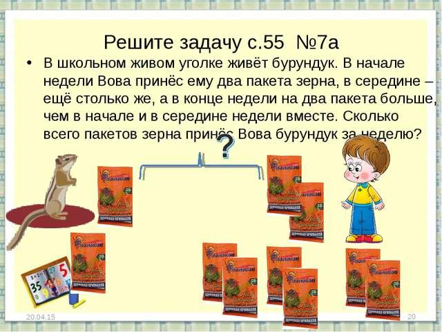 Решите задачу с.55 №7а В школьном живом уголке живёт бурундук. В начале недел...