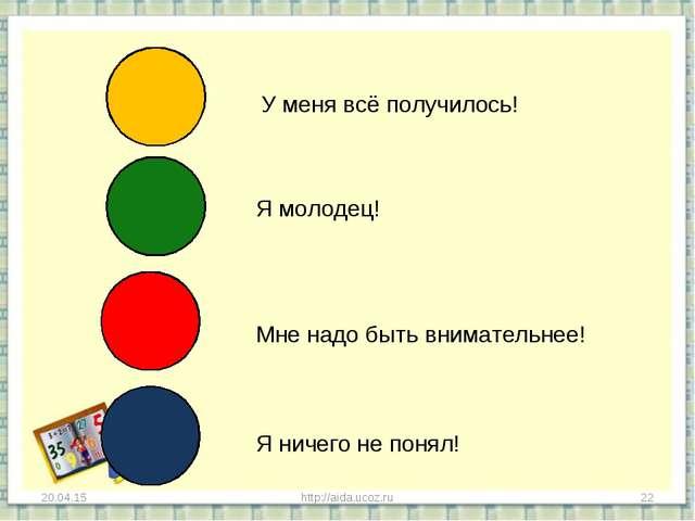 * http://aida.ucoz.ru * У меня всё получилось! Я молодец! Мне надо быть внима...