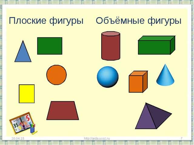 * http://aida.ucoz.ru * Плоские фигуры Объёмные фигуры http://aida.ucoz.ru