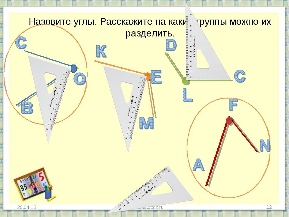 Назовите углы. Расскажите на какие группы можно их разделить. * http://aida.u...