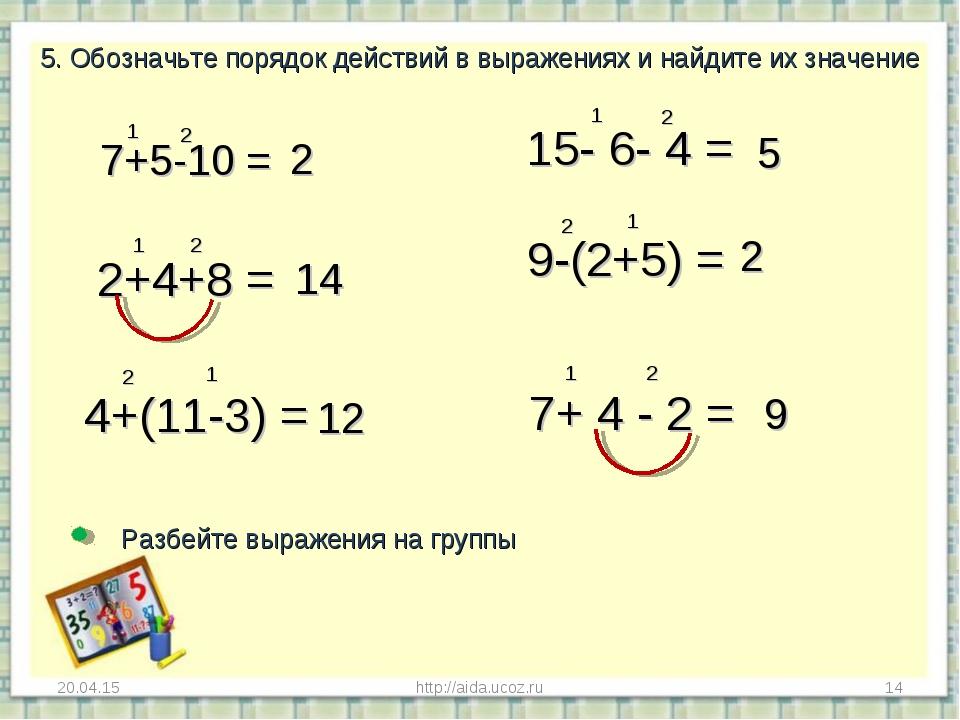 * http://aida.ucoz.ru * 5. Обозначьте порядок действий в выражениях и найдите...