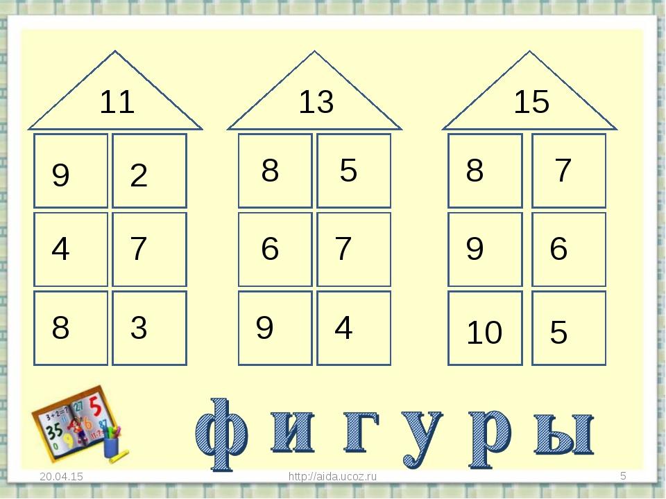 * * http://aida.ucoz.ru 9 2 11 4 7 8 3 13 15 8 5 8 7 6 7 9 4 9 6 10 5 http://...