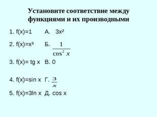 Установите соответствие между функциями и их производными 1. f(x)=1А. 3x² 2.
