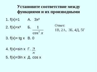 Установите соответствие между функциями и их производными Ответ: 1В, 2А, 3Б,