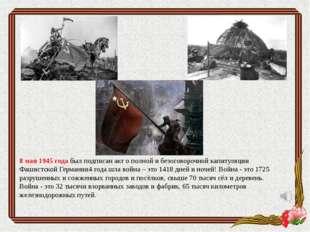 8 мая 1945 года был подписан акт о полной и безоговорочной капитуляции Фашист