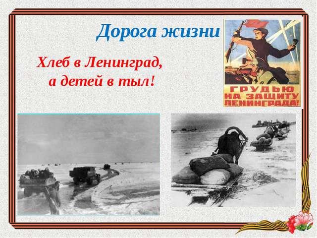 Дорога жизни Хлеб в Ленинград, а детей в тыл!