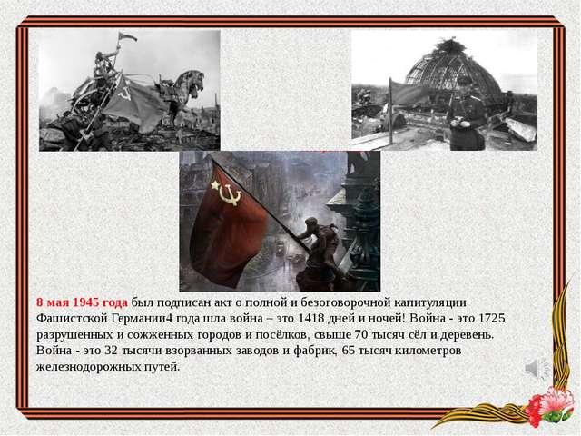 8 мая 1945 года был подписан акт о полной и безоговорочной капитуляции Фашист...