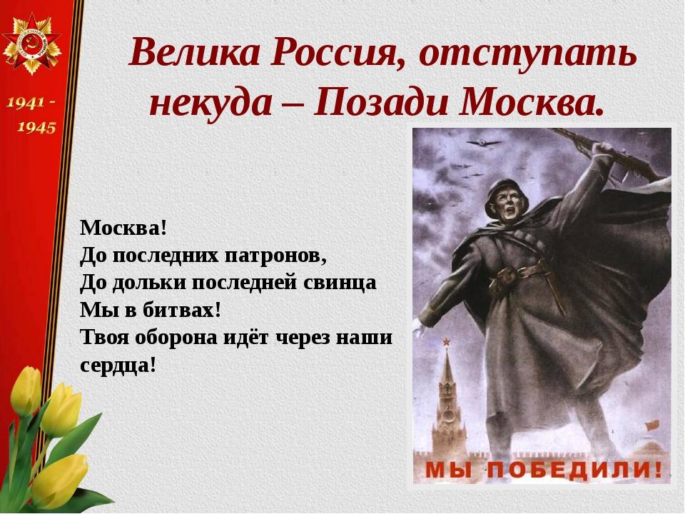 Велика Россия, отступать некуда – Позади Москва. Москва! До последних патроно...