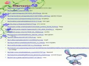 Источники: http://chudesenka.ru/load/1-1-0-64 - песенка «Приходите в гости к