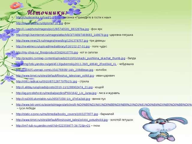 Источники: http://chudesenka.ru/load/1-1-0-64 - песенка «Приходите в гости к...