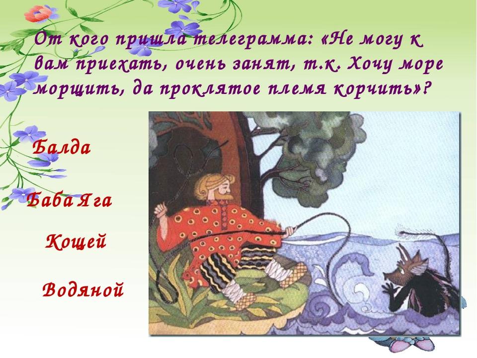От кого пришла телеграмма: «Не могу к вам приехать, очень занят, т.к. Хочу мо...
