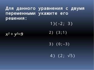 Для данного уравнения с двумя переменными укажите его решения: x² + y²=9 4) (
