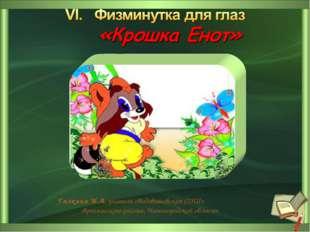 Галкина И.А. учитель «Водоватовская СОШ» Арзамасского района, Нижегородской о