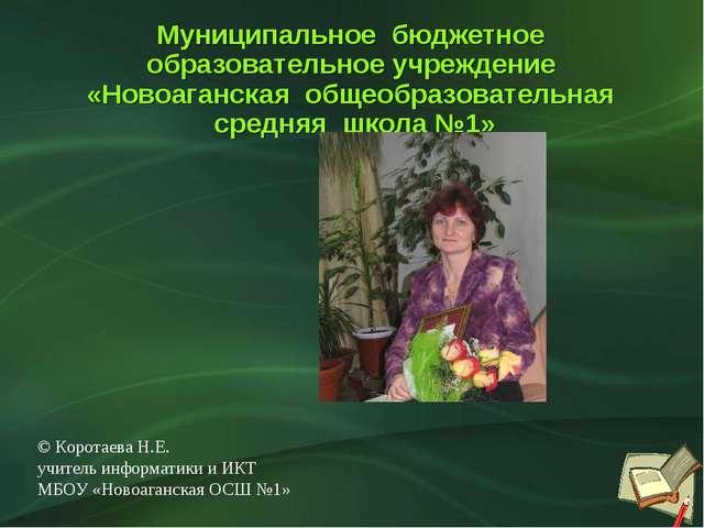 Муниципальное бюджетное образовательное учреждение «Новоаганская общеобразова...