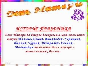 * * ИСТОРИЯ ПРАЗДНИКА День Матери во второе воскресенье мая отмечают также Ма