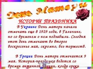 В Украине День матери начали отмечать еще в 1929 года, в Галичине, но со вре