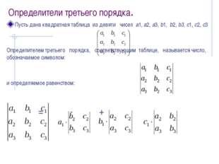 Определители третьего порядка. Пусть дана квадратная таблица из девяти чисел