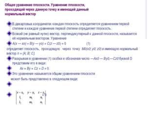 Общее уравнение плоскости. Уравнение плоскости, проходящей через данную точк