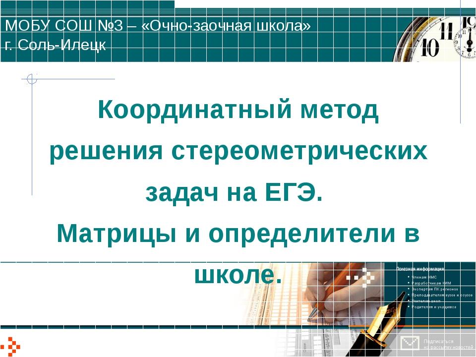 Координатный метод решения стереометрических задач на ЕГЭ. Матрицы и определи...