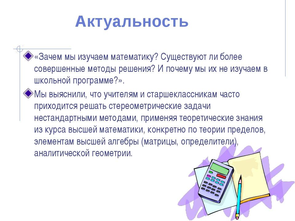 Актуальность «Зачем мы изучаем математику? Существуют ли более совершенные ме...