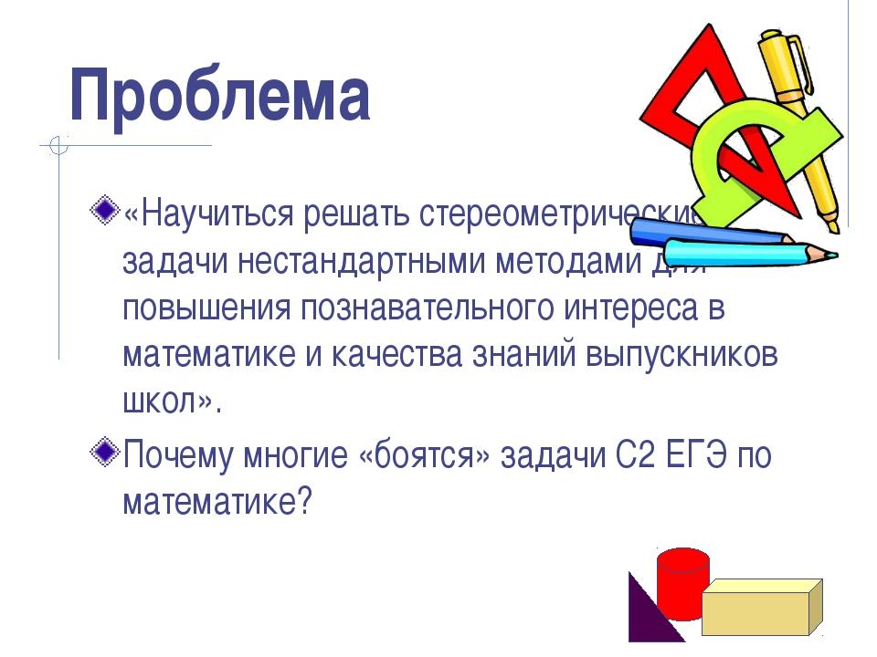 Проблема «Научиться решать стереометрические задачи нестандартными методами д...