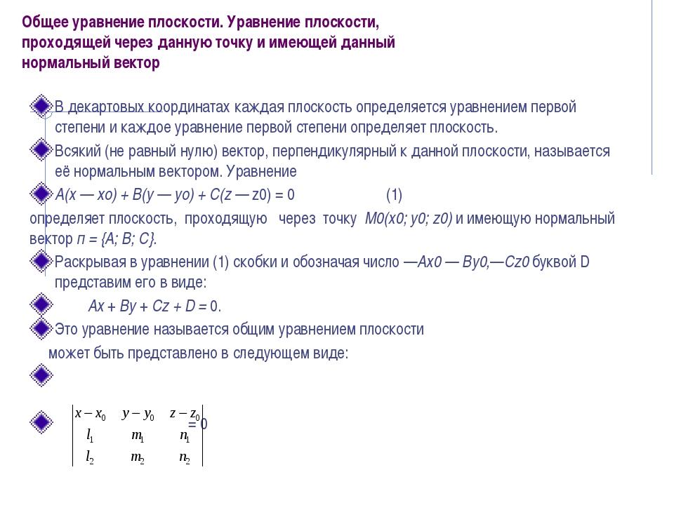 Общее уравнение плоскости. Уравнение плоскости, проходящей через данную точк...