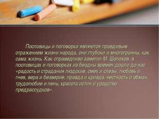 Пословицы и поговорки являются правдивым отражением жизни народа, они глуб