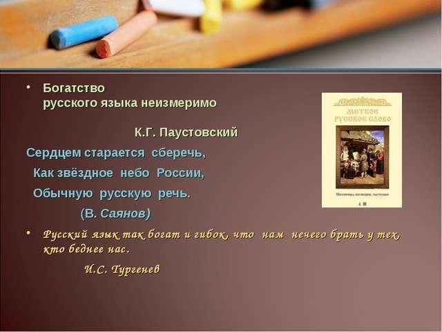 Богатство русского языка неизмеримо К.Г. Паустовский Сердцем старается сбереч...