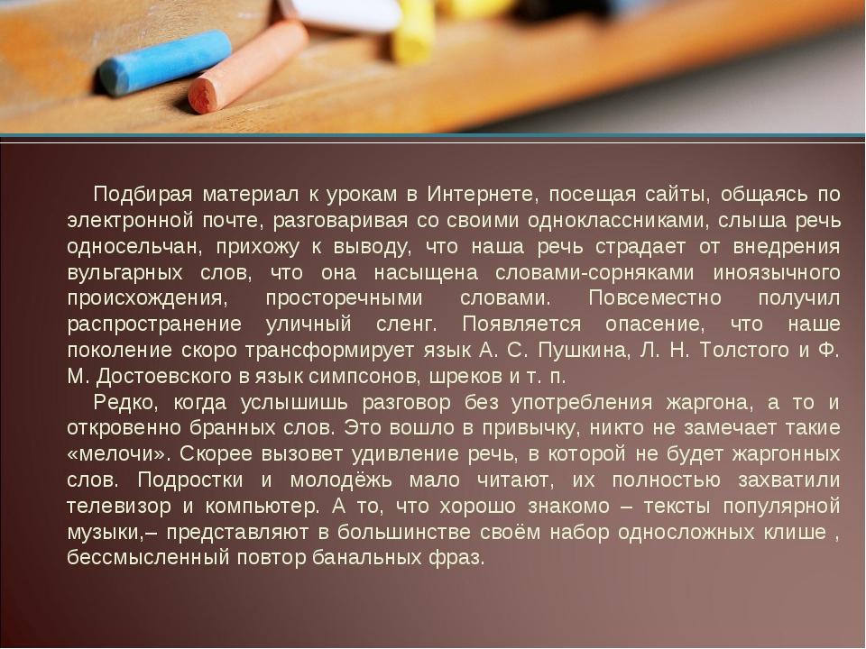 Подбирая материал к урокам в Интернете, посещая сайты, общаясь по электронной...