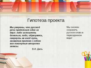 Мы уверены, что русской речи предстоит одно из двух: либо испошлеть донельзя,