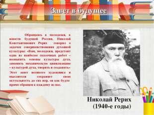 Завет в будущее Николай Рерих (1940-е годы)  Обращаясь к молодежи, к юности