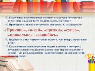??? Какие виды ненормативной лексики, от которой «корчится в тоске» наш язык