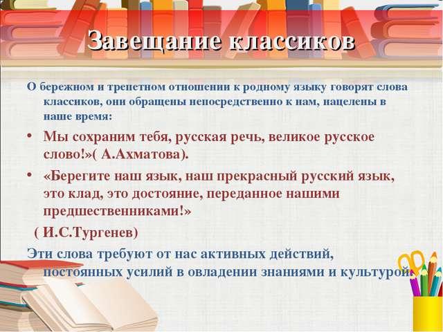 Завещание классиков О бережном и трепетном отношении к родному языку говорят...