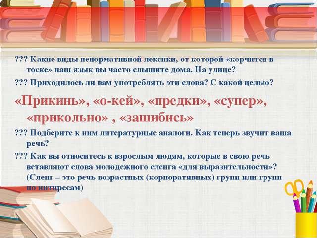 ??? Какие виды ненормативной лексики, от которой «корчится в тоске» наш язык...