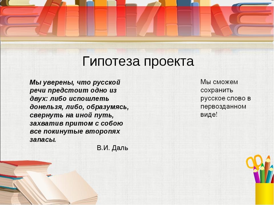 Мы уверены, что русской речи предстоит одно из двух: либо испошлеть донельзя,...