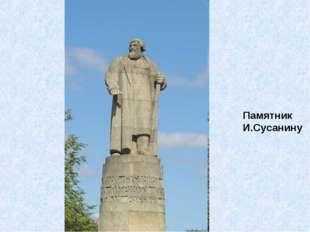 Памятник И.Сусанину
