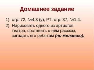 Домашнее задание стр. 72, №4,8 (у), РТ. стр. 37, №1,4. Нарисовать одного из а
