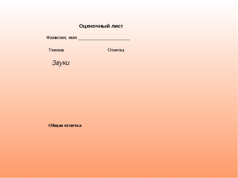 Оценочный лист Фамилия, имя ____________________ Звуки УменияОтметка...